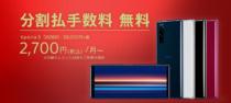 国内SIMフリーモデル「Xperia 5 / Xperia 1」をソニーストアで大幅値下げ!デュアルSIM搭載&ストレージ増量のモデルがお買い得に!