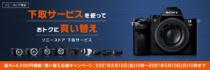 カメラ・レンズのソニーストア 下取サービスに最大+4,000円の「買い替え応援キャンペーン」。αあんしんプログラム会員「10%増額、ふたつ下取り増額キャンペーン!2021年5月10日(月)10時まで。