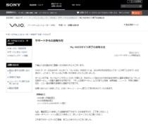 VAIOオーナーのためのポータルサイト「My VAIO」WEBサイトを終了。