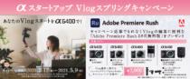 """Eマウントミラーレスカメラ α6400を対象に、""""Adobe Premiere Rush 3カ月無料版""""や対象アクセサリー2,000円キャッシュバックといった「αスタートアップ Vlogスプリングキャンペーン」。"""