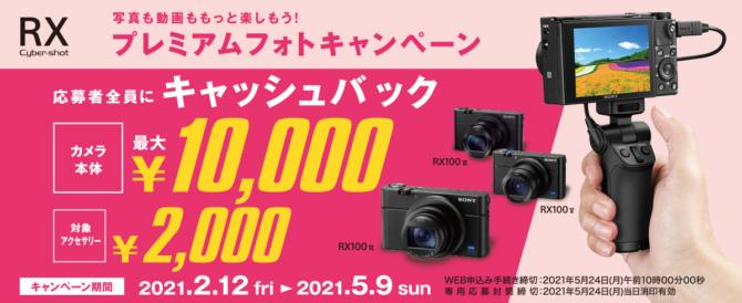 デジタルスチルカメラ「RX100VI / V / III」に、最大10,000円キャッシュバックの「写真も動画ももっと楽しもう!プレミアムフォトキャンペーン」を、2021年2月12日(金)~2021年5月9日(日)まで開催。