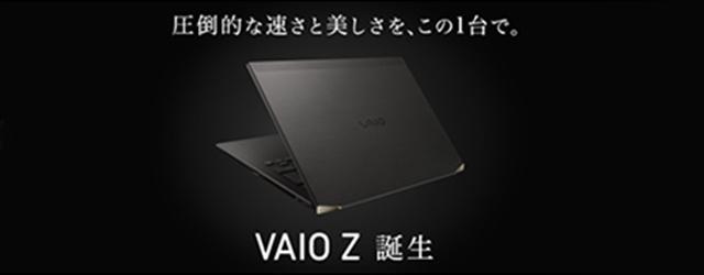 圧倒的な速さと美しさをこの1台で。「VAIO Z」誕生![標準モデル] は 237,000円+税~。特別カラーのシグネーチャーブラック、Core i7-11375Hを搭載する[ SIGNATURE EDITION ]は、322,000円+税~。