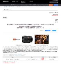 GMaster 単焦点レンズ  FE 35mm F1.4 GM 「SEL35F14GM」、2月12日(金)の発売日を目前にして、生産上の都合により発売を延期に。
