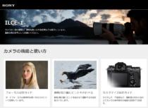 デジタル一眼カメラ α1 「ILCE-1」の公式ヘルプガイドを公開。α1の「カメラ機能と使い方」も参照可能に。