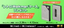ウォークマン「NW-A100シリーズ」と対象のヘッドホン・イヤホンを購入すると「レトロWalkmanケース」がもらえる、「W.ired or W.ireless? レトロWalkmanケースプレゼントキャンペーン」