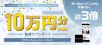 10万円分のソニーポイントが当たる、2021年2月のMy Sony IDキャンペーン 。My Sony アプリから応募すると当選確率が3倍。