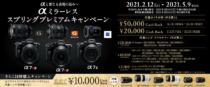 デジタル一眼カメラ α7RIV / α7RIII / α7III や21本のEマウントレンズ・アクセサリーを対象に「αと更なる表現の高みへ αミラーレス スプリングプレミアムキャンペーン」。全フルサイズボディ対象、同時にレンズ購入で追加で1万円キャッシュバック!