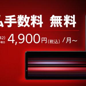 スマートフォン「Xperia 1 II (XQ-AT42)」をソニーストアで大幅値下げ!デュアルSIM搭載&メモリー/ストレージ増量のSIMフリーモデルがお買い得に!