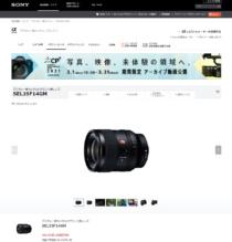 GMaster 単焦点レンズ  FE 35mm F1.4 GM 「SEL35F14GM」の発売日、3月12日(金)へと決定!延期理由は、外観の一部装飾部品の品質確認。