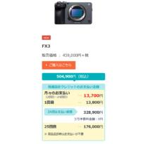 シネマカメラ「FX3」が欲しい!けれど月々の支払いを少しでも抑えたい。「分割払い」や「残価設定クレジット」を利用した場合のシミュレーションをしてみよう。