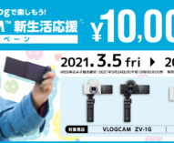 デジタルカメラ「VLOGCAM ZV-1」を対象に、10,000円キャッシュバックがもらえる「VLOGCAM 新生活応援キャンペーン」を、2021年3月5日(金)~2021年5月9日(日)まで開催。