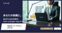 VAIOオーナーのためのポータルサイト「VAIO オーナーサイト」をオープン。利用しているVAIOのアップデートプログラム公開に合わせて通知メールの受取りも可能。