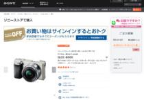 6年間という長きにわたって現役モデルとして販売されたデジタル一眼カメラ α6000、ソニーストアで入荷終了となり販売終了へ。