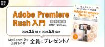My Sony IDがあれば全員に、電子書籍『Adobe Premiere Rush入門』がもらえるキャンペーン開催中。