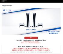 ソニーストア、PlayStation®5 の抽選販売で一部キャンセルが出たため繰り上げ抽選を行う予定。当選者には3月30日(火)ごろにメールで配信。