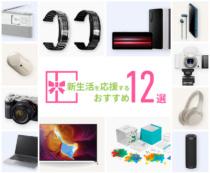 ソニーの公式が推す12アイテムを紹介「新生活を応援するおすすめ12選」。