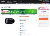 FE 50 mm F1.2 GM SEL50F12GMを3月23(火)10時より先行予約販売開始。ソニーストアでお得に購入する方法。
