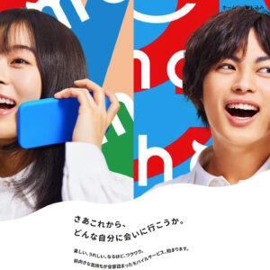 Xperia SIMフリーモデルで利用するならどれ?3キャリアの新料金プラン「ahamo」「LINEMO」「povo」を、楽天モバイル( Rakuten UN-LIMIT V )を含めて比較してみる。