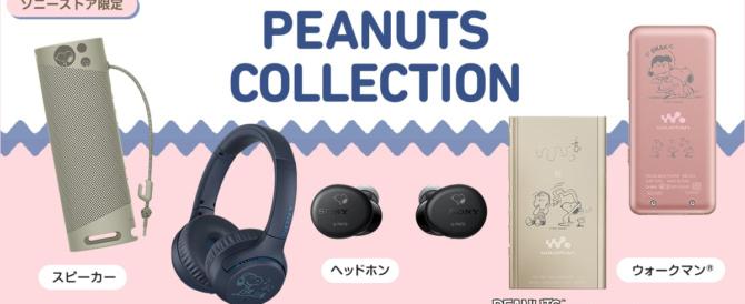 スヌーピーとその仲間たちとコラボしたヘッドホン、スピーカー、ウォークマン、「PEANUTS Collection」をソニーストア限定発売。