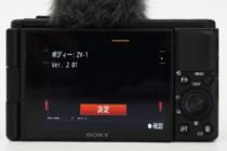 デジタルカメラ「VLOGCAM ZV-1」に最新ソフトウェアアップデート。静止画モード時にまれにカメラが再起動する事象の修正。