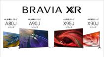 人の脳のように映像を認識するテレビ「BRAVIA XRシリーズ」を発表。新OSとして「Google TV」搭載、HDMI 2.1対応、入力遅延8.5ms、専用コンテンツサービス「BRAVIACORE」にも対応。