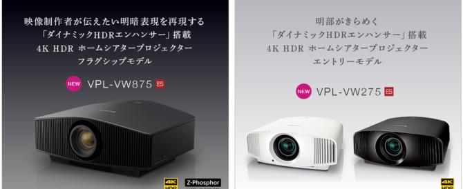 4K HDR対応 ホームシアタープロジェクターフラッグシップモデル「VPL-VW875」と、4K HDR高圧水銀ランプ採用のエントリーモデル「VPL-VW275」登場。