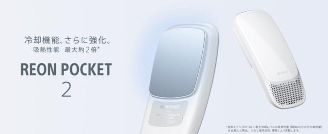 【ソニーストア入荷終了】インナーウェア装着型 ウェアラブルサーモデバイス「REON POCKET 2(レオンポケット2)」