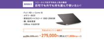 フラッグシップモバイル「VAIO Z」が最大20,000円OFFになる「VAIO Zキャンペーン」を5月26日(水)10:00まで開催。VAIO新生活応援 キャッシュバックキャンペーンも5月25日まで。