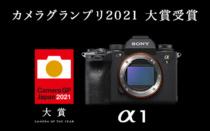 デジタル一眼カメラα1が、カメラグランプリ2021 「大賞」を受賞。昨年のα7RIVとあわせて2年連続の大賞を獲得。