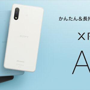 コンパクトボディに大容量バッテリーを搭載したエントリースマートフォン「Xperia Ace II」を発表。NTTドコモでは、「Xperia Ace II SO-41B」を22,000円で5月28日発売。