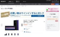 Xperiaスマートフォン SIMフリー対応モデル「Xperia 1 (J9110)」の販売を終了。