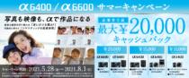 デジタル一眼カメラ α6400/α6600を対象に、最大20,000円キャッシュバックの「α6400/α6600 サマーキャンペーン」を、2021年5月28日(金)~2021年8月1日(日)まで開催。
