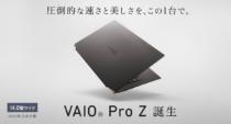 フラッグシップモバイルPC「VAIO Z」の法人向けモデルバージョンとなる「VAIO Pro Z」登場。