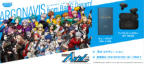 ウォークマン®&ワイヤレスヘッドホン 「アルゴナビス from BanG Dream! AAside」コラボレーションモデル、ソニーストアで2021年6月30日10時までの期間限定で販売。