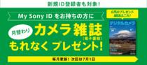 ソニーの会員プログラムMy Sony ID特典として、月替わりでカメラ雑誌(電子書籍)版がもらえる。6月のプレゼントは「デジタルカメラマガジン」
