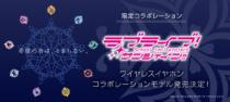 『ラブライブ!サンシャイン!!』x ワイヤレスイヤホン コラボレーションモデル発売決定、メール登録受付中!