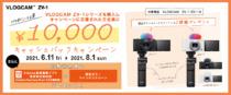 VLOGCAM 「ZV-1」を対象に、10,000円キャッシュバック、Adobe Premiere Rush 3カ月無料版、限定カラー ウインドスクリーンがもらえる「Vlogにハマる夏 ¥10,000キャッシュバックキャンペーン」を、2021年6月11日(金)~2021年8月1日(日)まで開催。