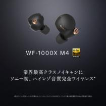 ワイヤレスノイズキャンセリングステレオヘッドセット「WF-1000XM4」を、6月25日に発売。ソニーストアで6月9日(水)10時より先行予約販売開始。ソニーストアでお得に購入する方法など。