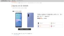 au、5G対応スマートフォン「Xperia 10 III SOG04」を6月18日に発売。価格は53,985円。