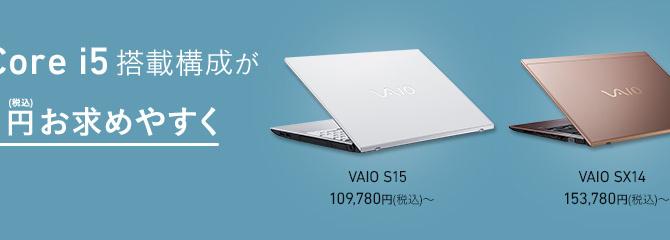 6月10日(木)10:00より、VAIO S15、 VAIO SX14、VAIO SX12のプロセッサーCore i5選択が通常よりも11,000円値下げに。