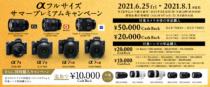 デジタル一眼カメラ α7RIV / α7RIII / α7III / α7Ⅱや19本のEマウントレンズを対象に「αフルサイズ サマープレミアムキャンペーン」。全フルサイズボディ対象、同時にレンズ購入で追加で1万円キャッシュバック!