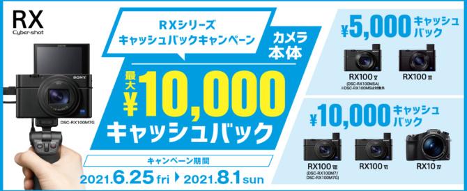 RX10IV や RX100VII / VI / V / IIIに、最大10,000円キャッシュバックの「RXシリーズ キャッシュバックキャンペーン」を、2020年8月28日(金)~2020年10月11日(日)まで開催。