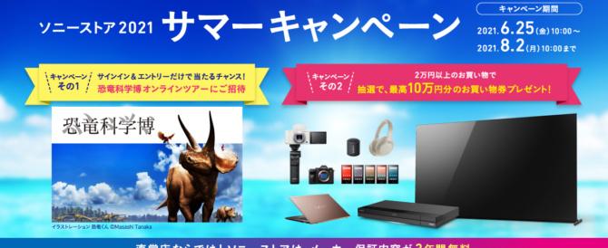 「ソニーストア 2021 サマーキャンペーン」を2021年6月25日(金)10:00 ~ 2021年8月2日(月)10:00まで開催。最大で10万円が当たるかもしれない抽選会。