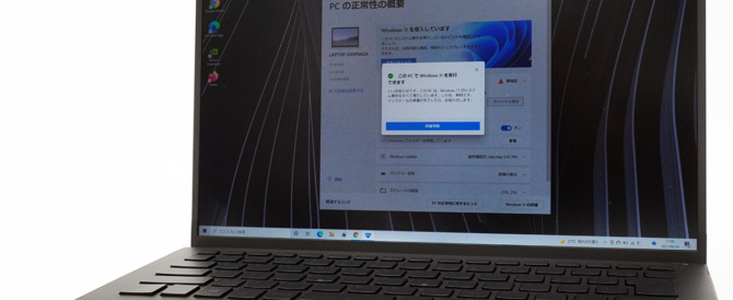 VAIO株式会社、Windows PC 「VAIO」のWindows 11 アップグレード対象要件確認済みモデルを公開。