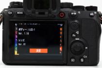 デジタル一眼カメラ α1 に最新ソフトウェアアップデート。AF性能と動作安定性向上や、Remote Camera Tool 使用時の操作性向上、Imaging Edge Mobile 使用時の動作安定性向上、アイセンサーの検知性能改善など。