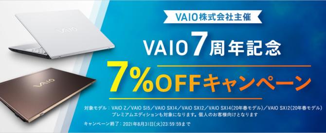 「VAIO株式会社」の設立7周年を記念して「7%OFFキャンペーン」を開催。既存ユーザーも対象、VAIO ID登録で「オリジナル名刺ケース VAIO Z Version」を抽選でプレゼント!