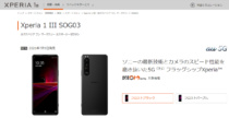 au、5G 対応フラッグシップレンジスマートフォン「Xperia 1 III SOG03」を2021年7月9日に発売。価格は178,000円。