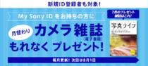 ソニーの会員プログラムMy Sony ID特典として、月替わりでカメラ雑誌(電子書籍)版がもらえる。7月のプレゼントは「写真ライフ」