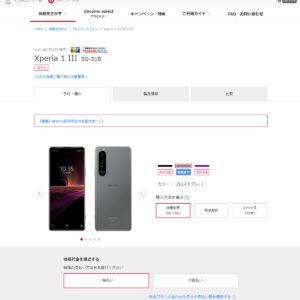 5G 対応フラッグシップレンジスマートフォン「Xperia 1 III SO-51B」発売直前、ドコモオンラインショップではフロストグレーのみ[在庫あり]。