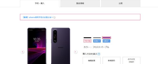5G 対応フラッグシップレンジスマートフォン「Xperia 1 III SO-51B」、ドコモオンラインショップでフロストグレーに続いてフロストパープルも[在庫あり]へ。